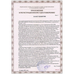 Укладка для оказания первой помощи пострадавшим в дорожно-транспортных происшествиях сотрудниками ГИБДД МВД РФ