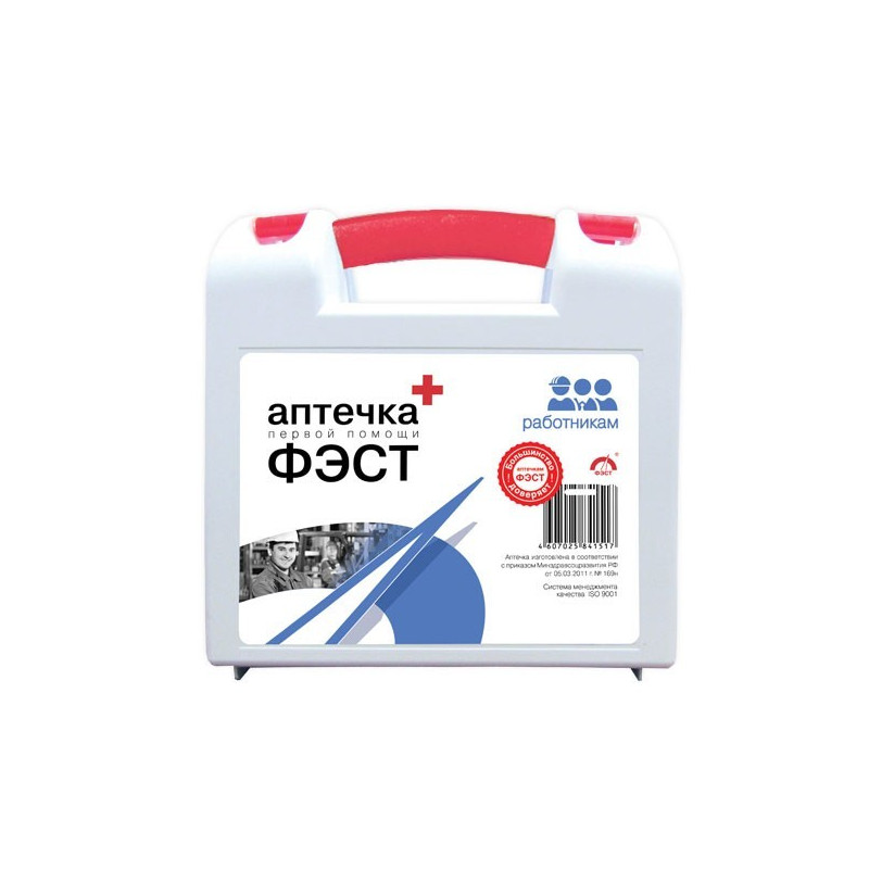 Для оказания первой помощи работникам - пластиковый футляр 2