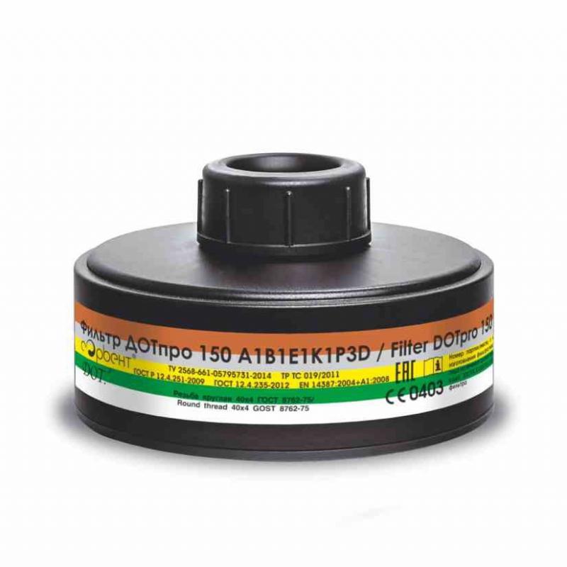 Фильтр комбинированный ДОТпро 150 марки А1В1Е1К1Р3
